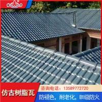 安徽淮南仿古树脂瓦 屋顶隔热瓦 别墅饰琉璃瓦可用于旧房加层