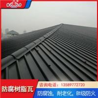 山东栖霞树脂玻纤瓦 防腐彩板 多彩塑钢防腐瓦耐低温抗变形