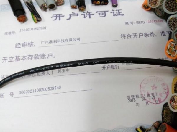 0028135 ÖLFLEX® ROBOT 900 DP 4x0,34 实图
