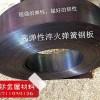 台湾sk2弹簧钢带(价格实惠)